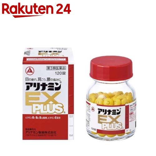 【第3類医薬品】アリナミンEXプラス(120錠入)【アリナミン】【送料無料】