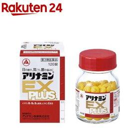 【第3類医薬品】アリナミンEXプラス(120錠入)【KENPO_11】【アリナミン】