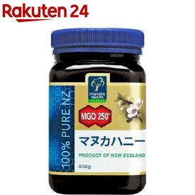 マヌカヘルス マヌカハニー MGO250+(500g)【マヌカヘルス】
