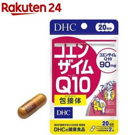DHC コエンザイムQ10 包接体 20日分(40粒)【DHC サプリメント】