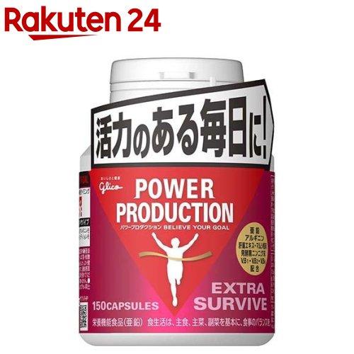 パワープロダクション エキストラ・サバイブ(84.0g(標準150粒))【パワープロダクション】