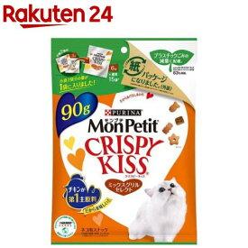 モンプチ クリスピーキッス ミックスグリルセレクト たっぷりサイズ(3g*30袋入)【dalc_monpetit】【p0p】【モンプチ】