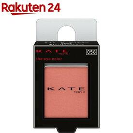 ケイト ザ アイカラー 058(1.4g)【ka9o】【KATE(ケイト)】
