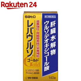 【第3類医薬品】レバウルソ ゴールド(140錠)【レバウルソ】