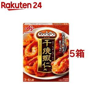 クックドゥ 干焼蝦仁用(110g*5箱セット)【クックドゥ(Cook Do)】
