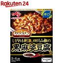 クックドゥ あらびき肉入り黒麻婆豆腐用 辛口(3-4人前)【クックドゥ(Cook Do)】