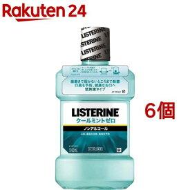 薬用リステリン クールミント ゼロ 低刺激タイプ(1000ml*6個セット)【LISTERINE(リステリン)】