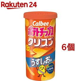 カルビー ポテトチップス クリスプ うすしお味(50g*6個セット)【カルビー ポテトチップス】