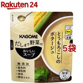 カゴメ だしまで野菜のおいしいスープ とうもろこしのポタージュ(140g*5コセット)