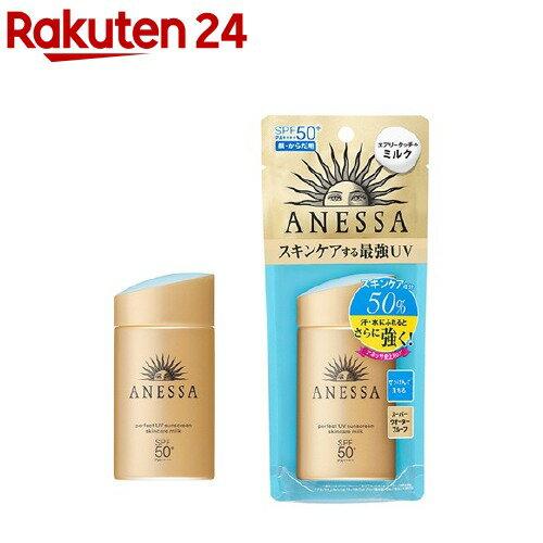 資生堂 アネッサ パーフェクトUV スキンケアミルク(60mL)【xpm】【d2rec】【アネッサ】