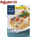 【訳あり】おいしい缶詰 国産真いわしのハーブマリネ(95g)【おいしい缶詰】