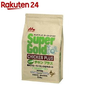 スーパーゴールド チキンプラス シニア犬用(2.4kg)【スーパーゴールド】[ドッグフード]