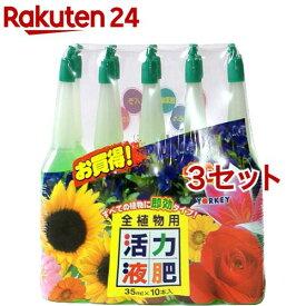 ヨーキ産業 活力剤アンプル 全植物用(35mL*10本入*3コセット)