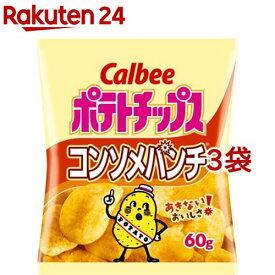 カルビー ポテトチップス コンソメパンチ(60g*3袋セット)【カルビー ポテトチップス】