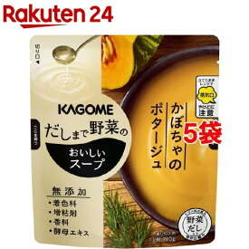 カゴメ だしまで野菜のおいしいスープ かぼちゃのポタージュ(140g*5コセット)