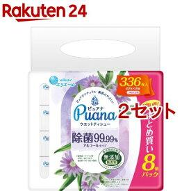 エリエール Puana(ピュアナ) ウエットティシュー 除菌99.99% アルコール つめかえ用(42枚*8個入り*2セット)【エリエール】