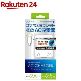 エアージェイ スマホ&タブレット MicroUSBリバーシブルAC充電器2.5m AKJ-RV725 WH(1コ入)