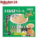 いなば 犬用ちゅーる 総合栄養食 とりささみ チキンミックス味(14g*20本入)【zaiko20_7】【ちゅ〜る】