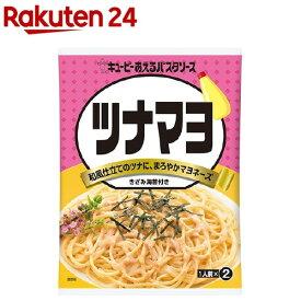 キユーピー あえるパスタソース ツナマヨ(80g)【あえるパスタソース】