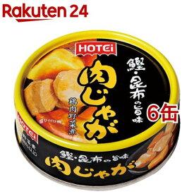 ホテイフーズ 肉じゃが(70g*6缶セット)【ホテイフーズ】