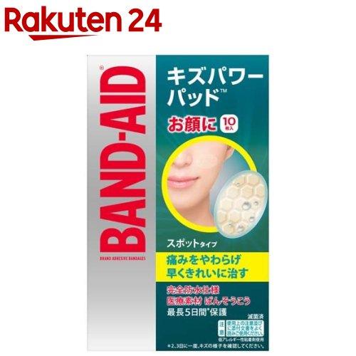 【オマケ付】バンドエイド キズパワーパッド スポットタイプ(10枚入)【バンドエイド(BAND-AID)】