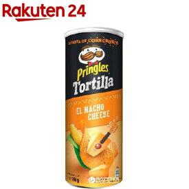 EUプリングルス トルティーヤ ナチョチーズ(160g)