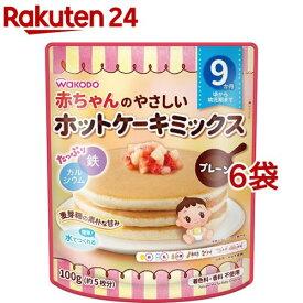 和光堂 赤ちゃんのやさしいホットケーキミックス プレーン(100g*6袋セット)
