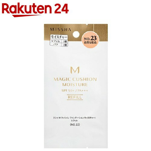ミシャMクッションファンデーションモイスチャーレフィルNO.23