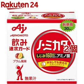 ノ・ミカタ(3g*30本入*2コセット)【ノ・ミカタ】