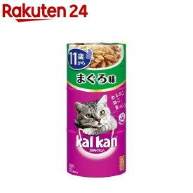 カルカン ハンディ缶 まぐろ味 11歳から(160g*3缶)【カルカン(kal kan)】[キャットフード]