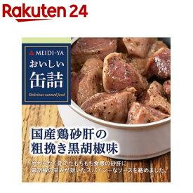 おいしい缶詰 国産鶏砂肝の粗挽き黒胡椒味(40g)【おいしい缶詰】