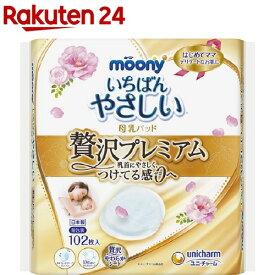 ムーニー 母乳パッド 贅沢プレミアム(102枚入)【ムーニー】