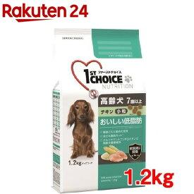 ファーストチョイス 高齢犬 7歳以上 小粒 チキン(1.2kg)[ドッグフード]