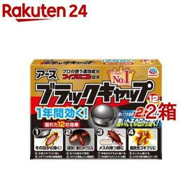 ブラックキャップ ゴキブリ駆除剤(12個入*2箱セット)【ブラックキャップ】