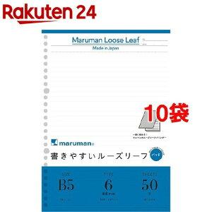 書きやすいルーズリーフパッド B5 メモリ入 6mm罫 L1201P(50枚入*10袋セット)【書きやすいルーズリーフ】