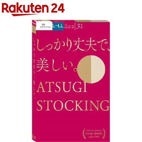 アツギ ストッキング しっかり丈夫で美しい ヌーディベージュ L-LL(3足組)【アツギ(ATSUGI)】