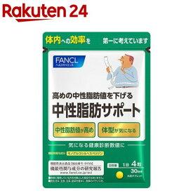 ファンケル 中性脂肪サポート 約30日分(120粒入)【ファンケル】
