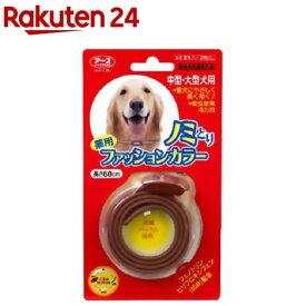 薬用ノミとりファッションカラー 中型大型犬用(1コ入)