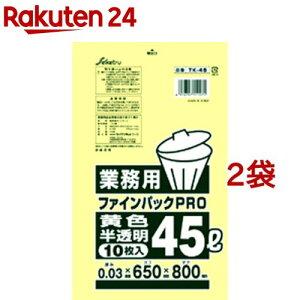 ゴミ袋 業務用 45L 黄色半透明 TK-45(10枚入*2コセット)