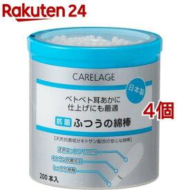ケアレージュ 抗菌ふつう綿棒(200本入*4コセット)【ケアレージュ(CARELAGE)】