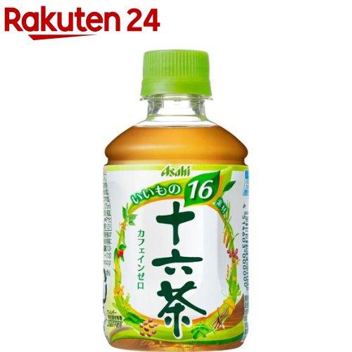 十六茶(275mL*24本入)【十六茶】[十六茶 ノンカフェイン お茶 アサヒ飲料]