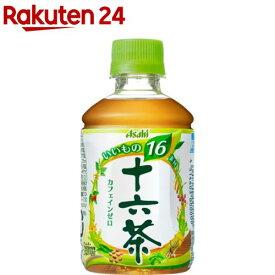十六茶(275ml*24本入)【十六茶】