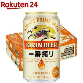 キリン 一番搾り生ビール(350ml*24本)【一番搾り】