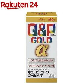 【第3類医薬品】キューピーコーワ ゴールドα(160錠)【KENPO_11】【キューピー コーワ】