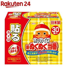 【アウトレット】ホッカイロ 新ぬくぬく当番 貼る レギュラー(30コ入)【ホッカイロ】