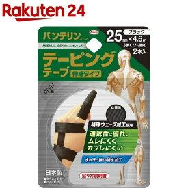 バンテリンコーワ テーピングテープ 伸縮タイプ 25mm*4.6m ブラック(2本入)【バンテリン】