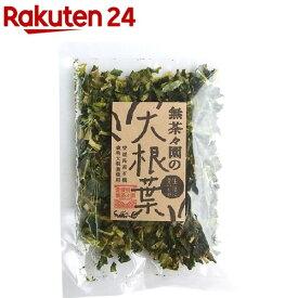 無茶々園の乾燥大根葉(20g)【無茶々園】