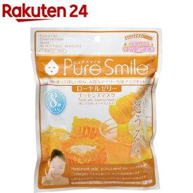 ピュアスマイル エッセンスマスク 毎日マスク8枚セット ローヤルゼリー(1セット)【evm_uv11】【ピュアスマイル(Pure Smile)】[パック]