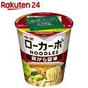 低糖質麺 ローカーボヌードル 鶏がら醤油(12個入)【diet2020-5】【低糖質麺シリーズ】
