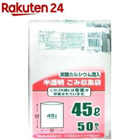 日本技研工業 炭カルシウム混入 半透明ごみ収集袋 45L NKG-46(50枚入)